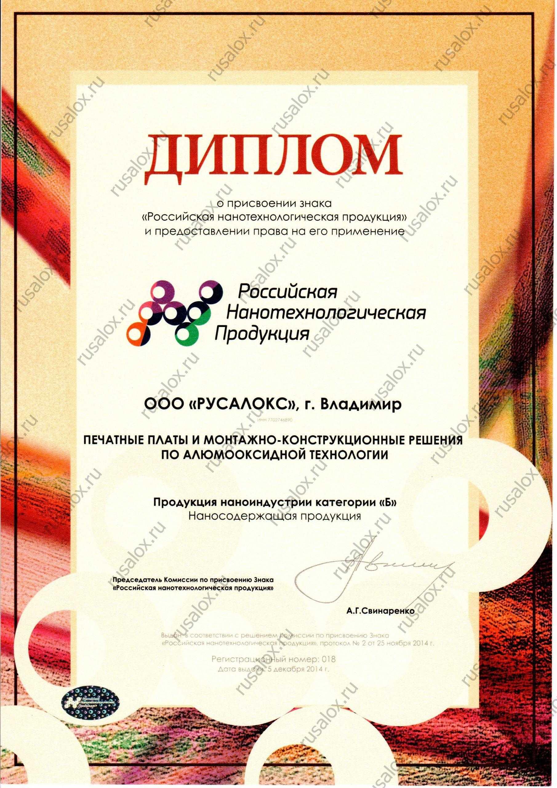 Диплом о присвоении знака «Российская нанотехнологическая продукция»