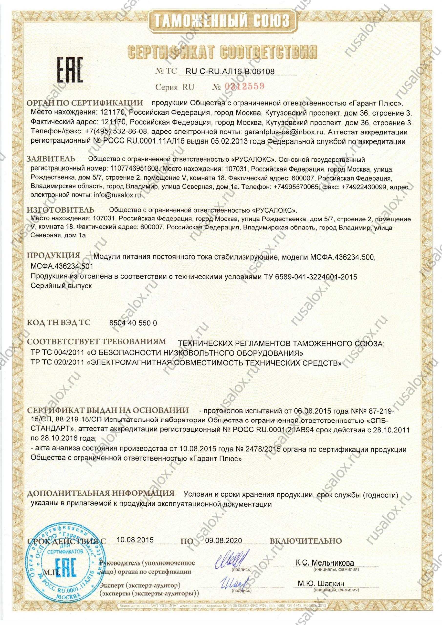 Сертификат соответствия драйверов МСФА.436234.500, МСФА.436234.501