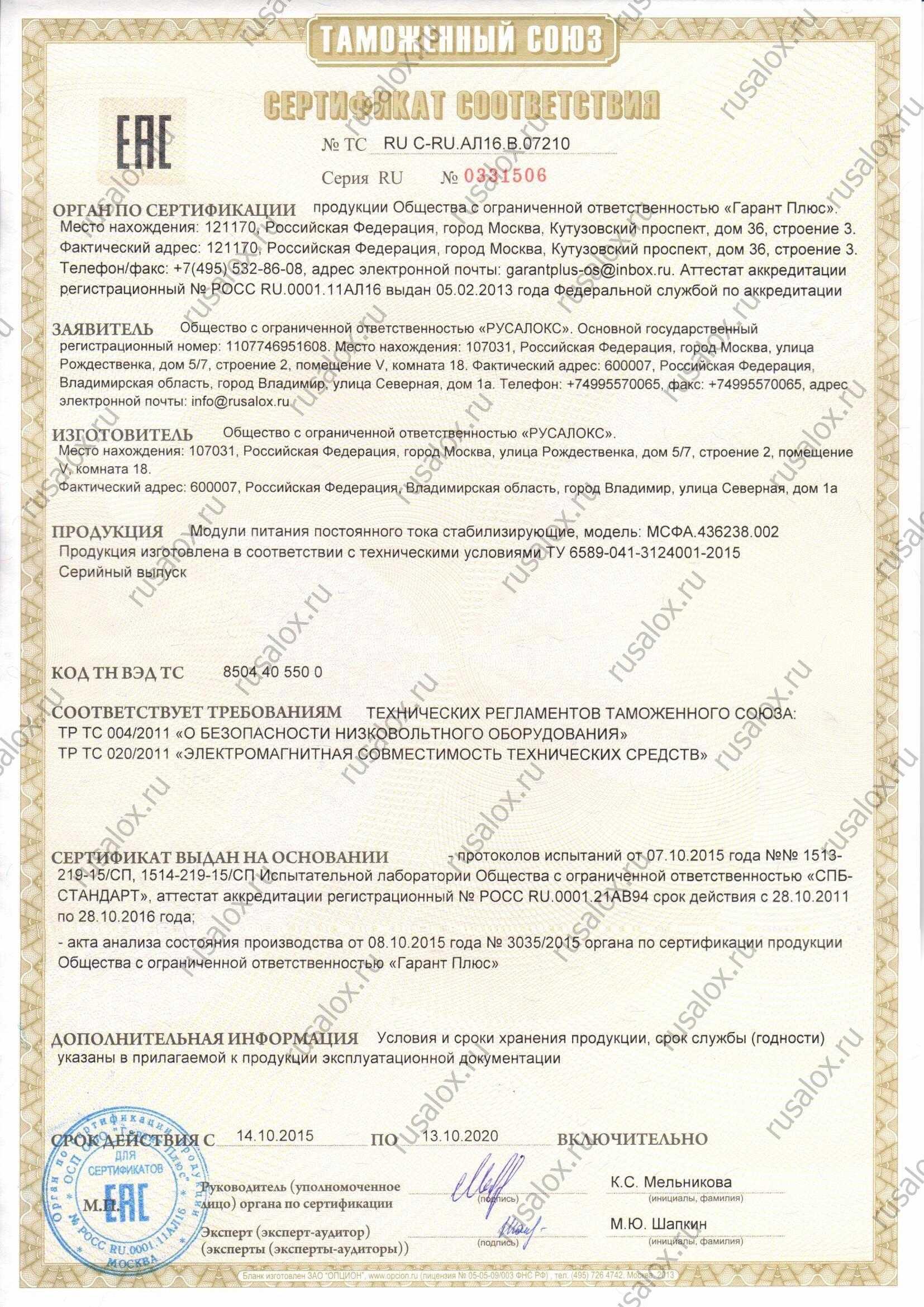 Сертификат соответствия драйверов МСФА.436238.002