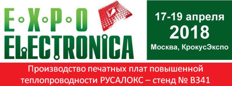 РУСАЛОКС на ExpoElectronica 2018