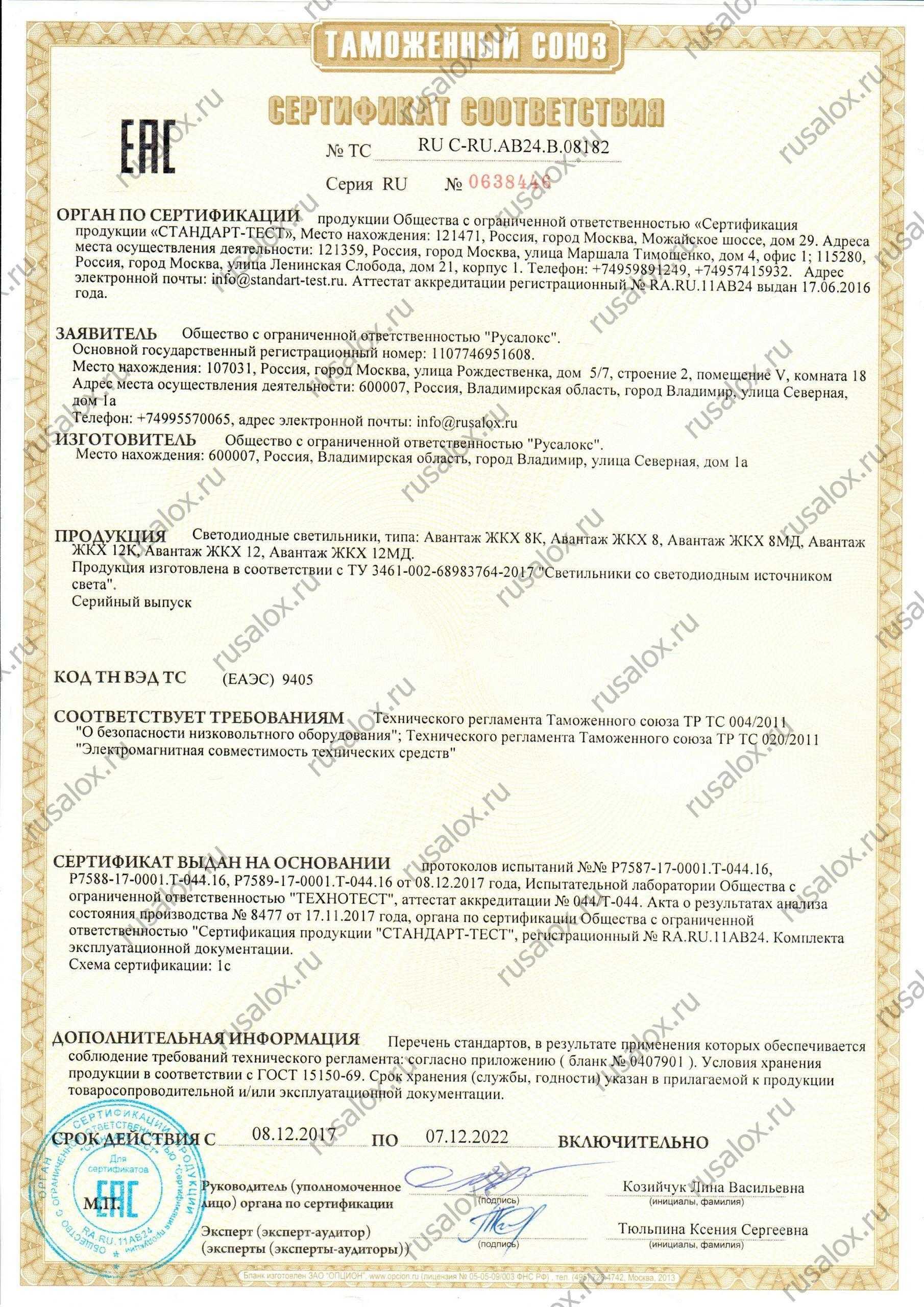 Сертификат соответствия светодиодных светильников серии Авантаж ЖКХ