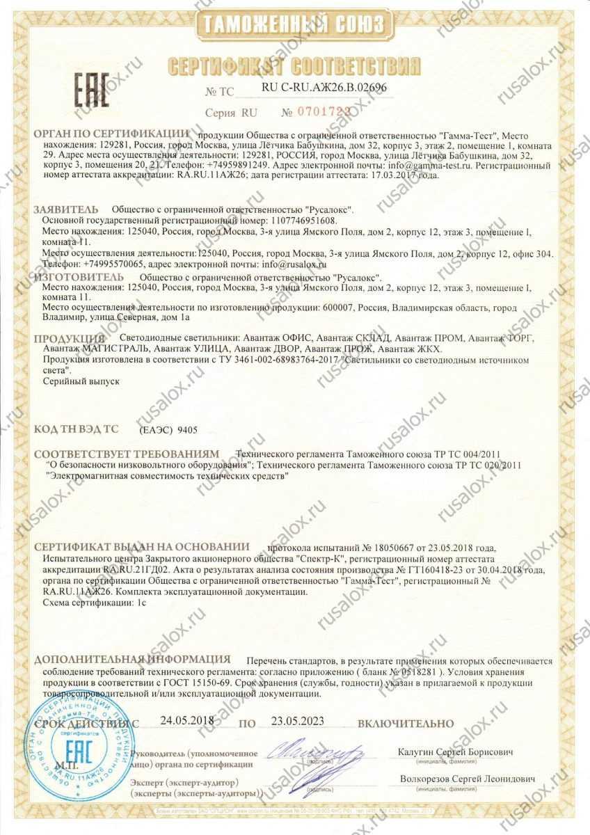 Сертификат соответствия светодиодных светильников серии Авантаж