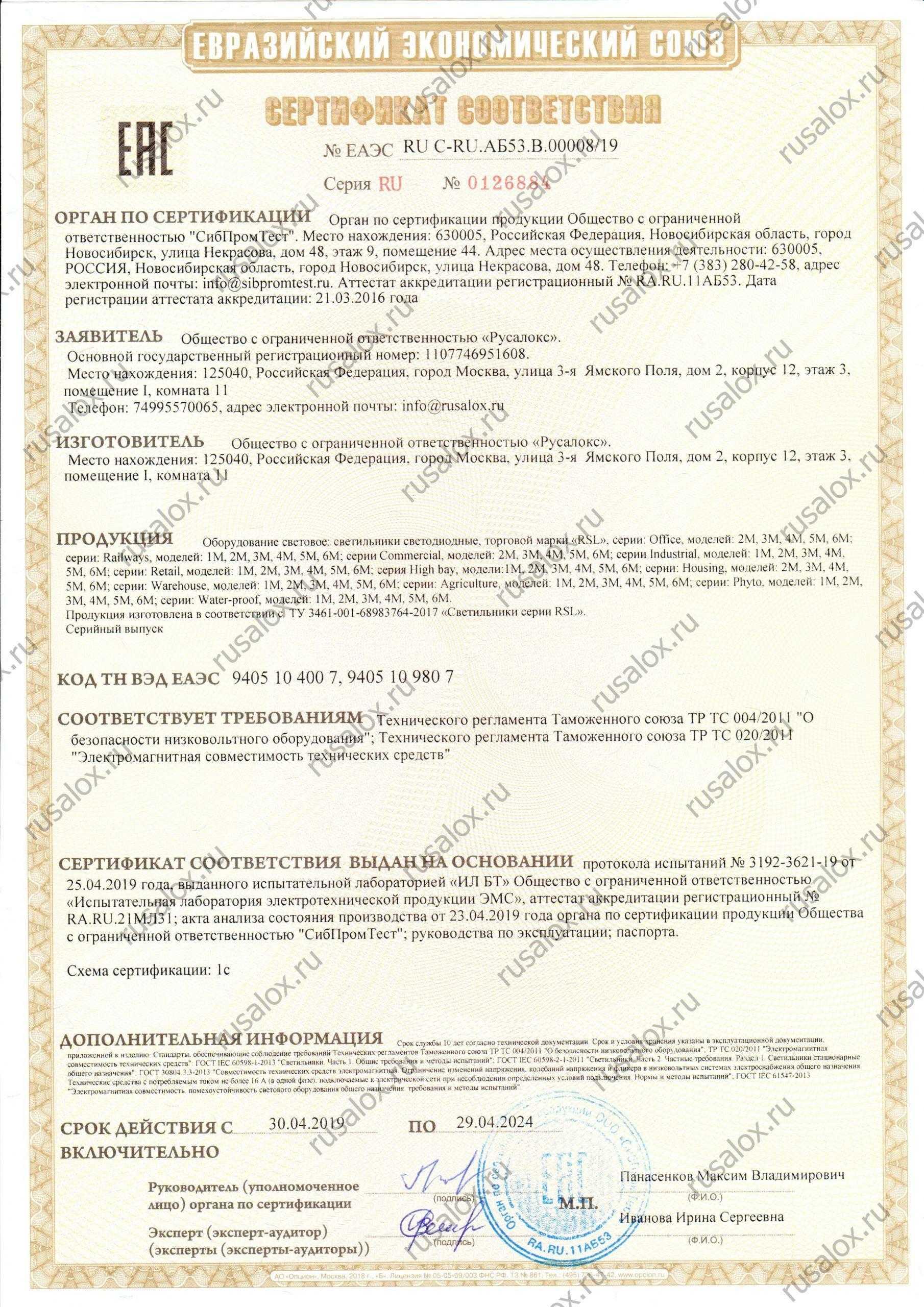 Сертификат соответствия светодиодных светильников серии RSL