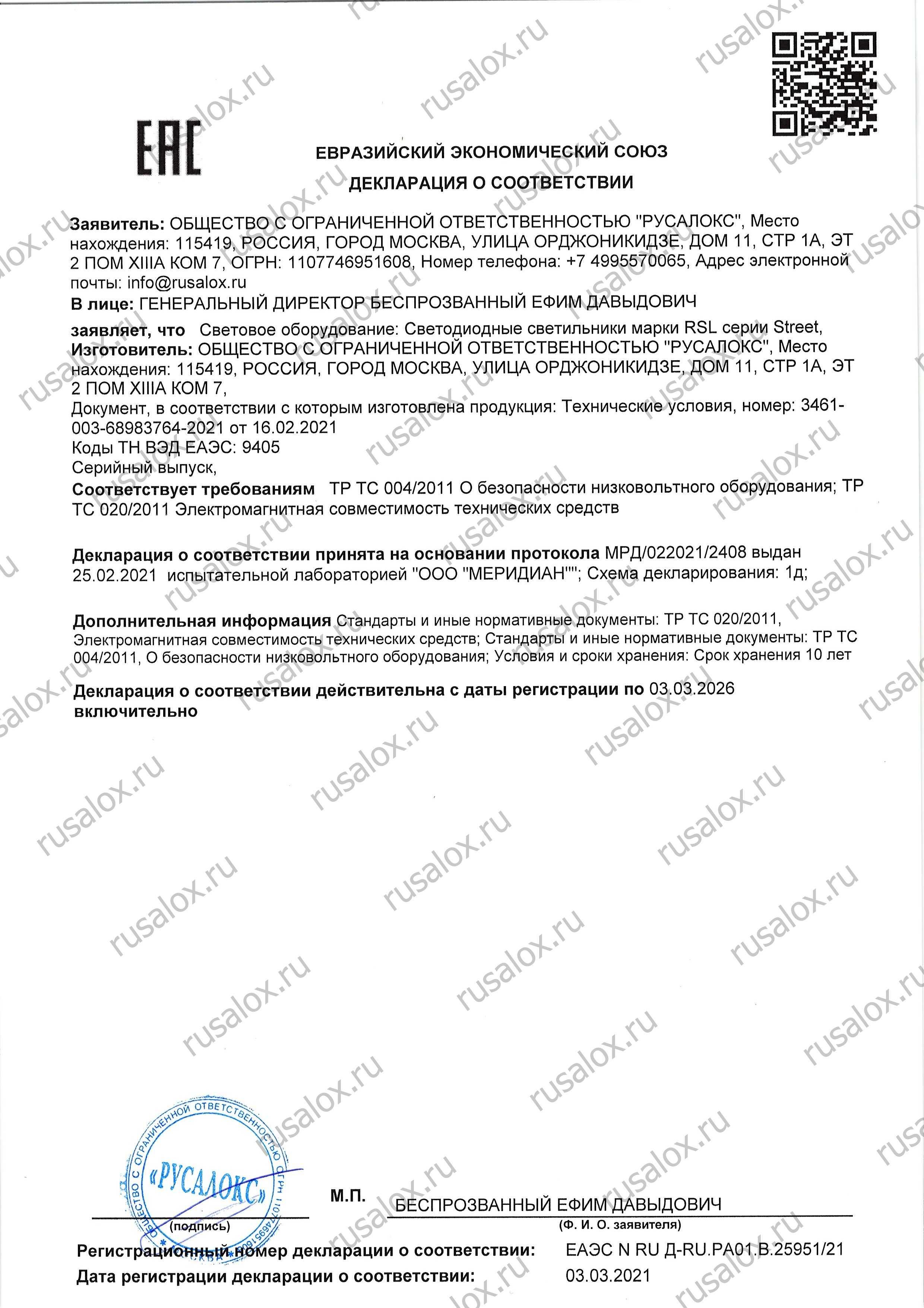 Декларация о соответствии светодиодных светильников серии RSL Street