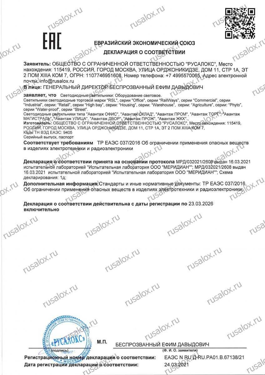 Декларация о соответствии техническому регламенту ТР ЕАЭС 037/2016