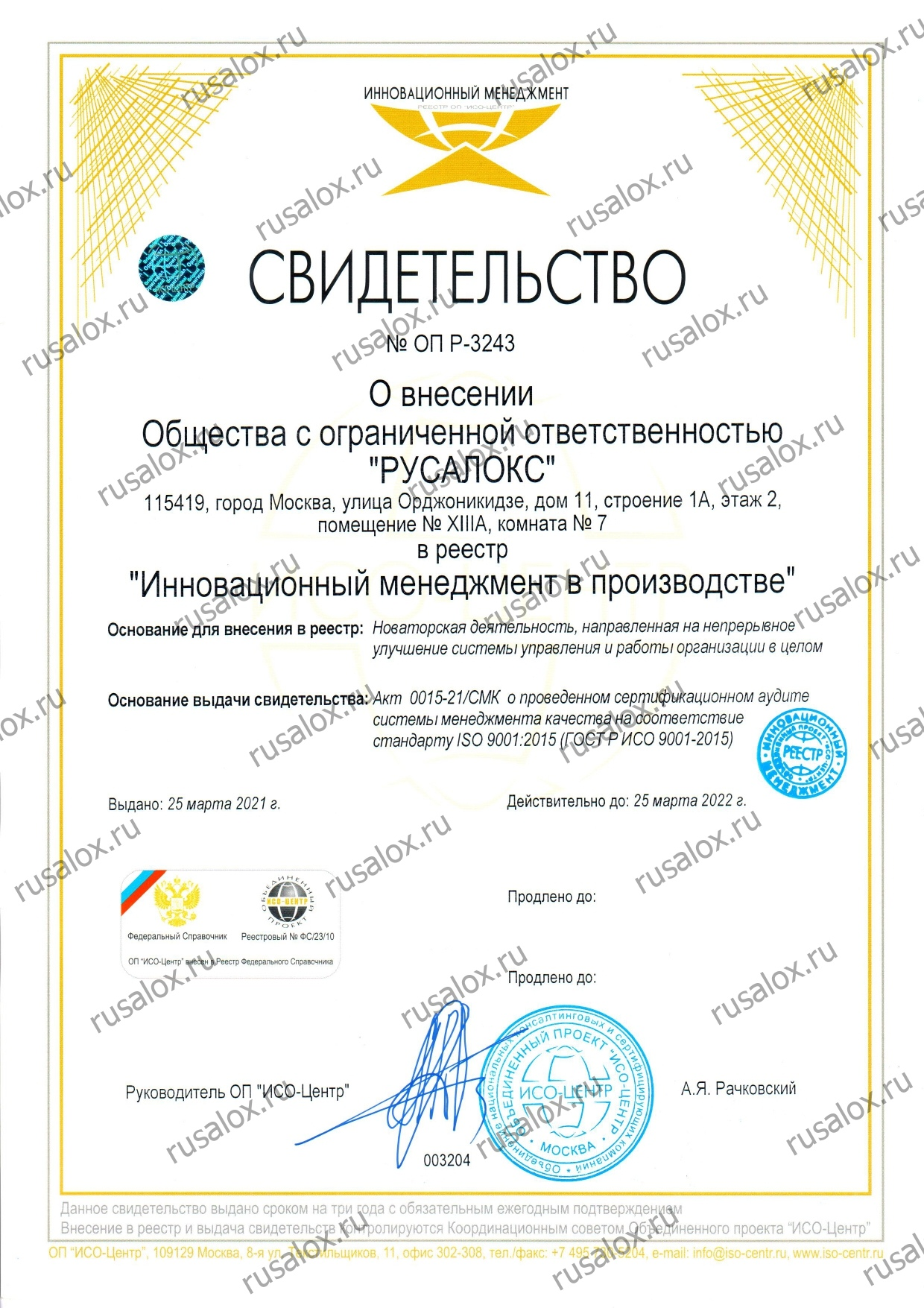 Свидетельство о внесении в реестр «Инновационный менеджмент в производстве»