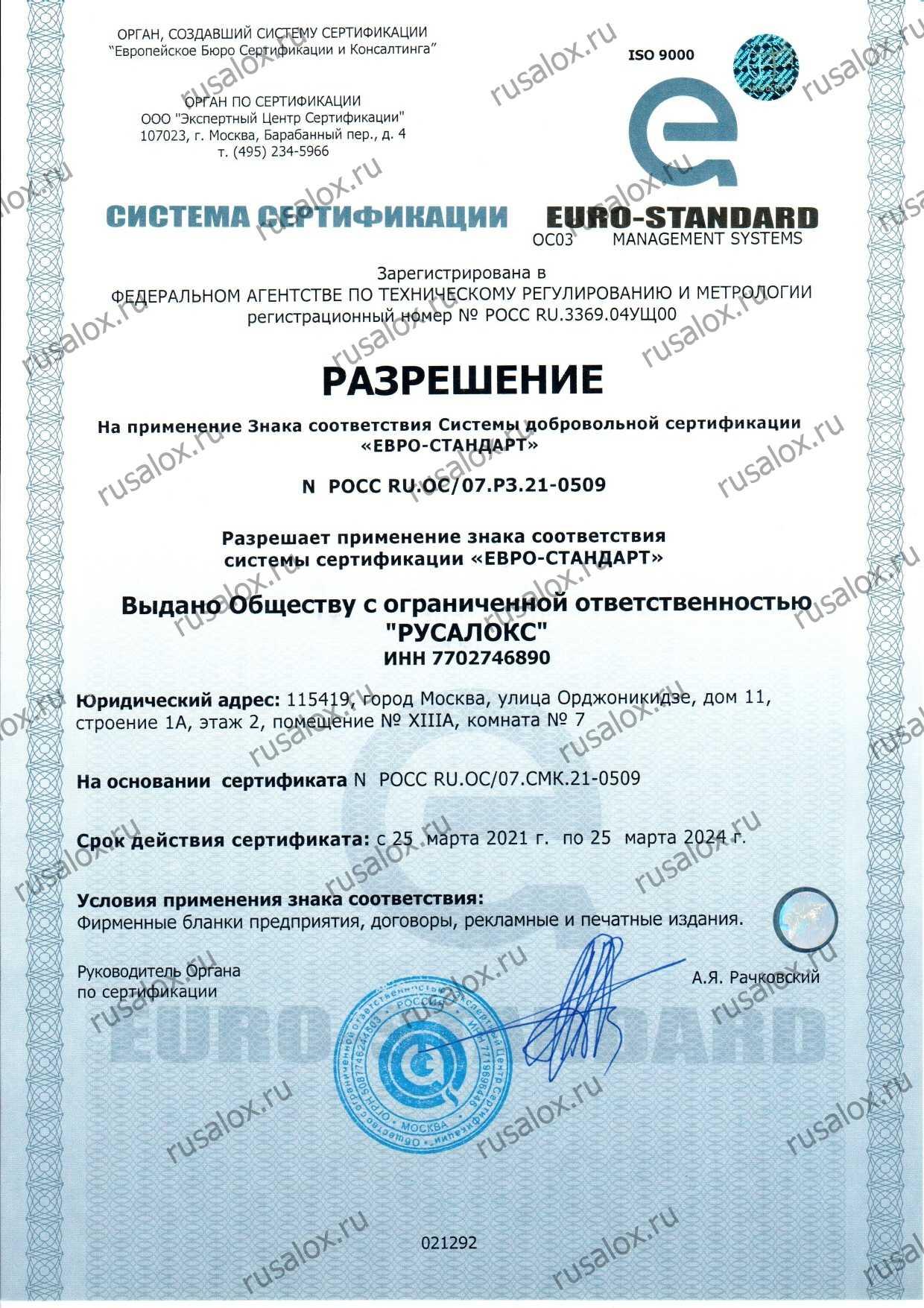 Разрешение на применения знака «ЕВРО-СТАНДАРТ»