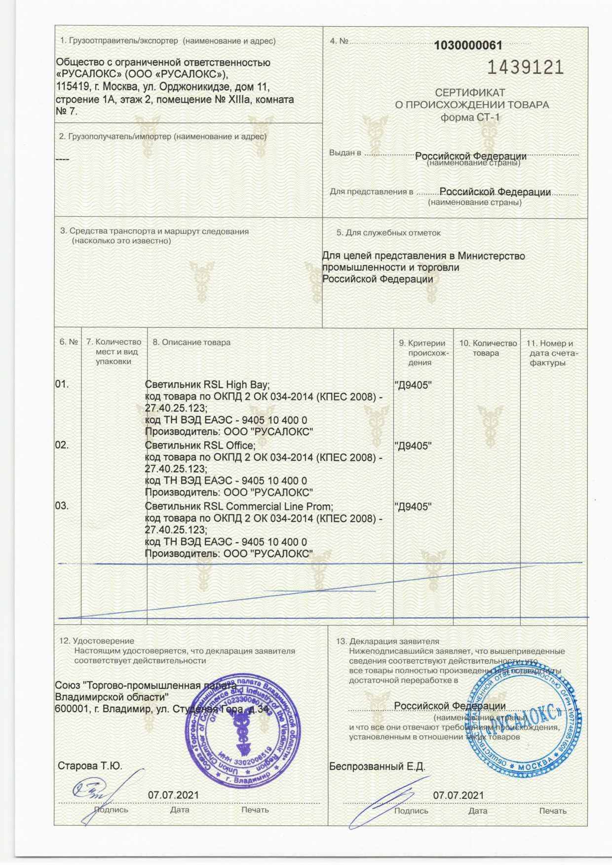 Сертификат о происхождении товара СТ-1